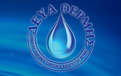 Ανακοίνωση σχετικά με την διακοπή υδροδότησης την Κυριακή 11-02-2018