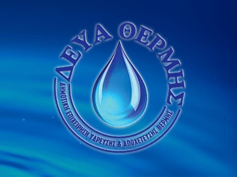 ΔΕΥΑ Θέρμης - Δημοτική Επιχείρηση Ύδρευσης και Αποχέτευσης του Δήμου Θέρμης